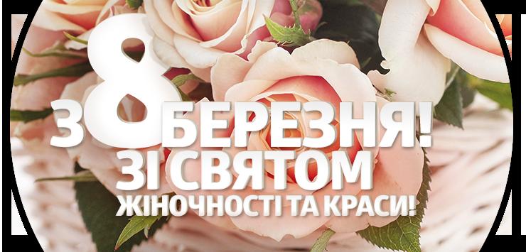 Букети та подарунки на 8 травня в Чернівцях з доставкою